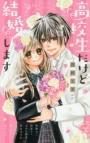 【コミック】高校生だけど結婚します
