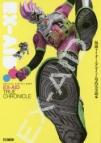 【ムック】仮面ライダーエグゼイド 公式完全読本
