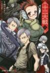 【コミック】十二大戦(2)