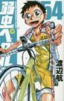 【コミック】弱虫ペダル(54)