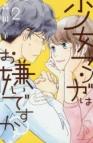 【コミック】少女マンガはお嫌いですか?(2)