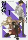 【コミック】博多豚骨ラーメンズ 第2幕(1)