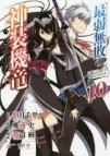 【コミック】最弱無敗の神装機竜《バハムート》(10)