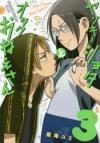 【コミック】ヤンキーショタとオタクおねえさん(3)