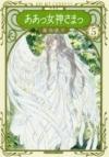 【コミック】新装版 ああっ女神さまっ(5)