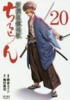 【コミック】ちるらん新撰組鎮魂歌(20)