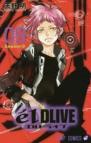 【コミック】エルドライブ【elDLIVE】(9)