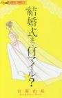 【コミック】結婚式まで何マイル?