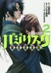 【コミック】バジリスク ~桜花忍法帖~(2)