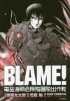 【コミック】BLAME! 電基漁師危険階層脱出作戦