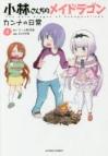 【コミック】小林さんちのメイドラゴン カンナの日常(4)