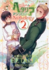 【コミック】ヘタリア Axis Powers アンソロジー(2)