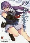 【コミック】グリザイア:ファントムトリガー 世界の果て(1)