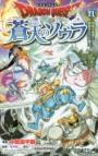 【コミック】ドラゴンクエスト 蒼天のソウラ(11)
