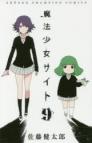 【コミック】魔法少女サイト(9)
