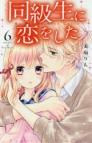 【コミック】同級生に恋をした(6)