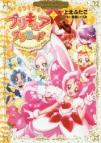 【コミック】キラキラ☆プリキュアアラモード プリキュアコレクション(2) 通常版