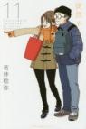 【コミック】徒然チルドレン(11) 通常版