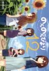 【コミック】のんのんびより(12)