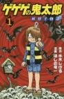 【コミック】ゲゲゲの鬼太郎 妖怪千物語(1)