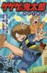 【コミック】ゲゲゲの鬼太郎 妖怪千物語(2)