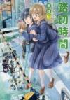 【コミック】踏切時間(3)