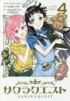 【コミック】サクラクエスト(4)