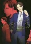 【コミック】ジョーカー・ゲーム THE ANIMATION(5)