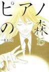 【コミック】ピアノの森(15)