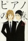 【コミック】ピアノの森(23)
