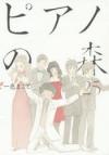 【コミック】ピアノの森(25)