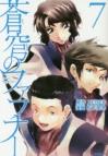 【コミック】蒼穹のファフナー(7)