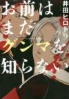 【コミック】お前はまだグンマを知らない(9)