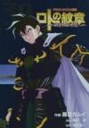 【コミック】ドラゴンクエスト列伝 ロトの紋章~紋章を継ぐ者達へ~(30)