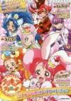 【ムック】キラキラ☆プリキュアアラモード オフィシャルコンプリートブック