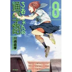 【コミック】ちおちゃんの通学路(8)