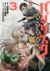 【コミック】バジリスク ~桜花忍法帖~(3)