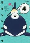【コミック】恋するシロクマ(4) 通常版