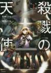 【コミック】殺戮の天使(7)