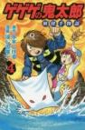 【コミック】ゲゲゲの鬼太郎 妖怪千物語(4)