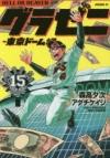 【コミック】グラゼニ ~東京ドーム編~(15)