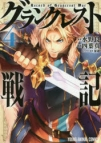 【コミック】グランクレスト戦記(4)