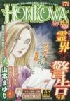 【コミック】HONKOWA/霊障ファイル『霊界からの警告』特集