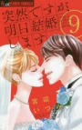 【コミック】突然ですが、明日結婚します(9)