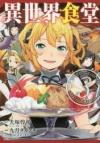 【コミック】異世界食堂(3)