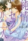 【コミック】純情セフレな二人(2)
