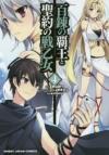 【コミック】百錬の覇王と聖約の戦乙女(4)
