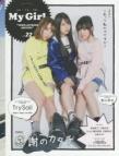 """【雑誌】別冊CD&DLでーた「My Girl vol.22""""VOICE ACTRESS EDITION""""」"""