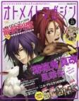 【ムック】B's-LOG別冊 オトメイトマガジン vol.33