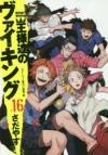【コミック】王様達のヴァイキング(16)